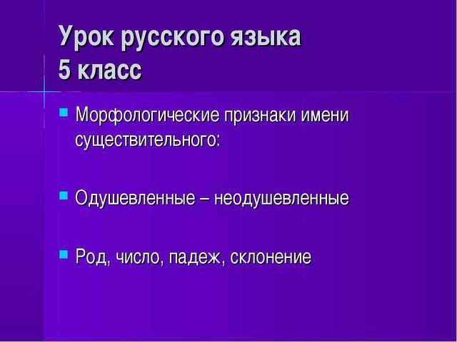 Урок русского языка 5 класс Морфологические признаки имени существительного:...