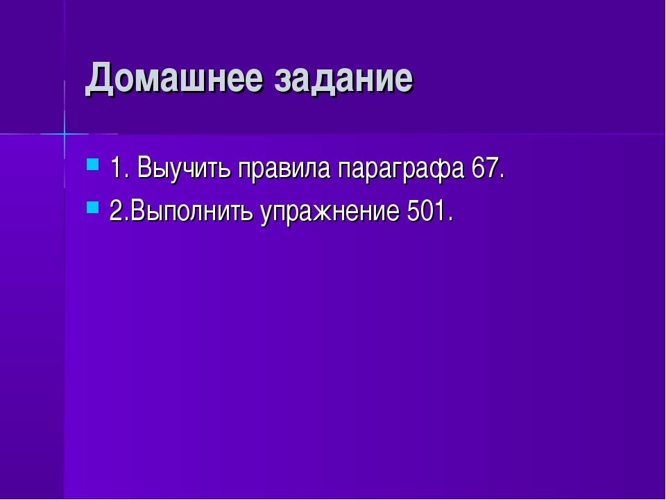 Домашнее задание 1. Выучить правила параграфа 67. 2.Выполнить упражнение 501.
