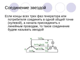 Соединение звездой Если концы всех трех фаз генератора или потребителя соедин