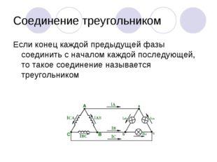 Соединение треугольником Если конец каждой предыдущей фазы соединить с начало