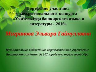 Муниципальное бюджетное образовательное учреждение Башкирская гимназия № 102