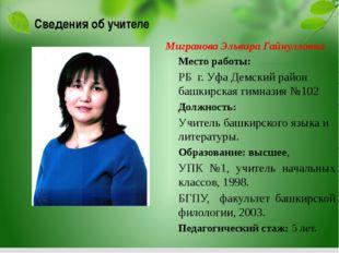 Мигранова Эльвира Гайнулловна Место работы: РБ г. Уфа Демский район башкирс