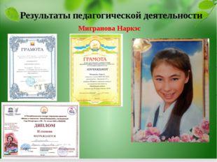 Мигранова Наркэс Результаты педагогической деятельности