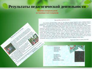 Печатные материалы детей на страницах газет и журналов Результаты педагогичес