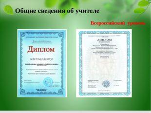 Всероссийский уровень Общие сведения об учителе