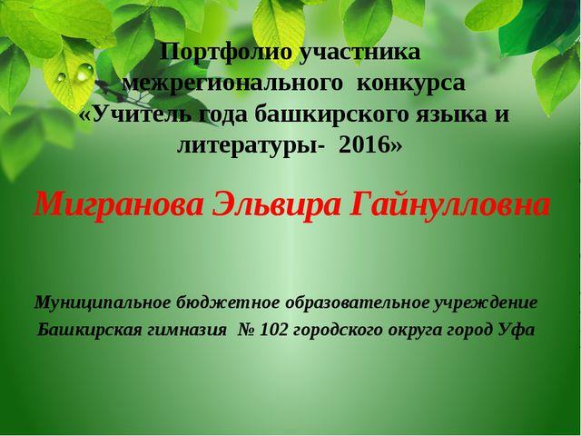 Муниципальное бюджетное образовательное учреждение Башкирская гимназия № 102...