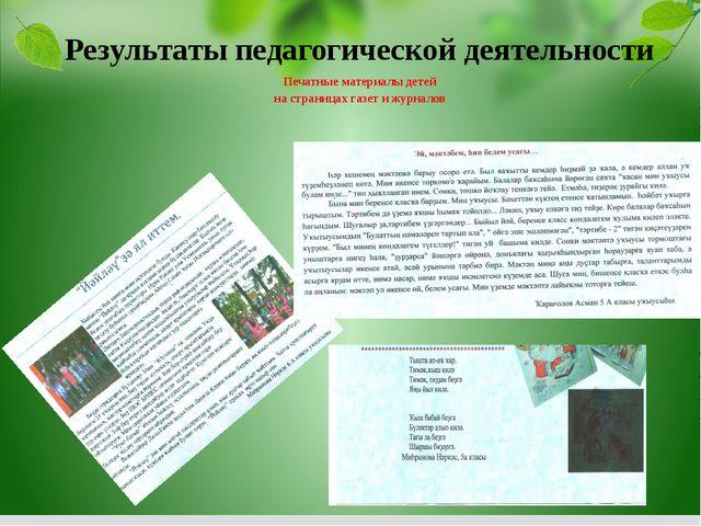 Печатные материалы детей на страницах газет и журналов Результаты педагогичес...