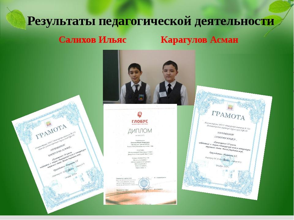 Салихов Ильяс Карагулов Асман Результаты педагогической деятельности