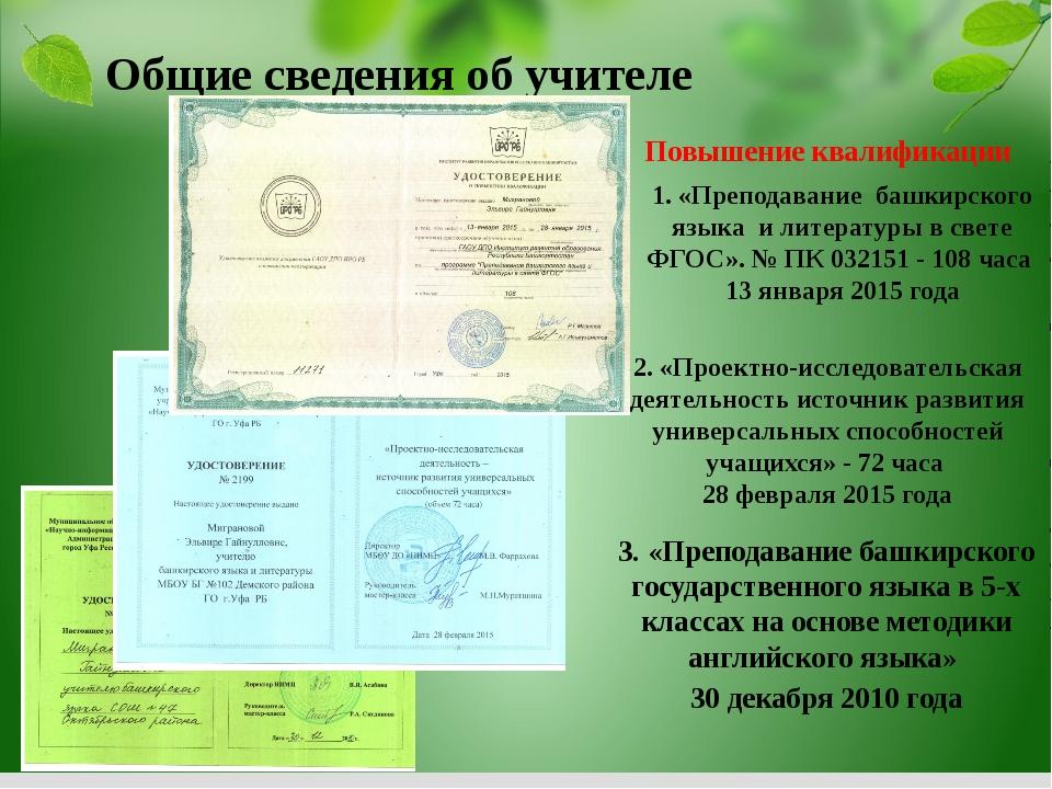 Общие сведения об учителе 3. «Преподавание башкирского государственного языка...