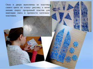 Окна и двери выполнены из пластика синего цвета по эскизу- рисунку, а затем н