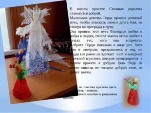 Цветы: 2 – из пластика красного цвета, листья и стебель – зелёного. 1 роза –