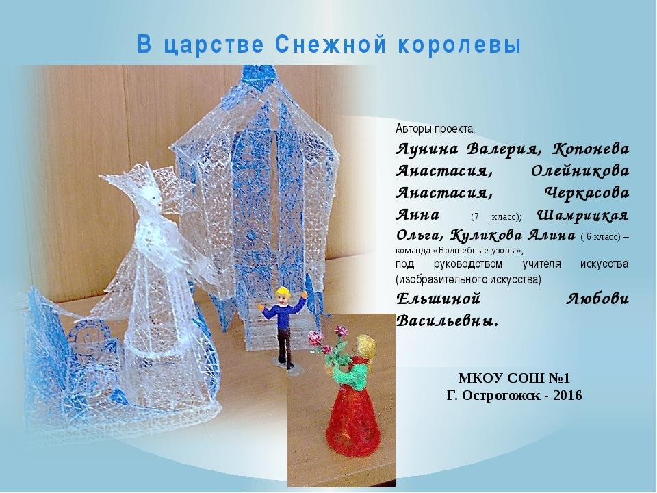 В царстве Снежной королевы Авторы проекта: Лунина Валерия, Копонева Анастасия...
