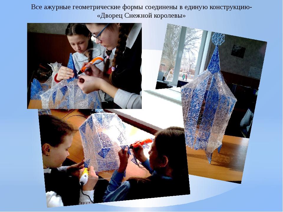 Все ажурные геометрические формы соединены в единую конструкцию- «Дворец Снеж...