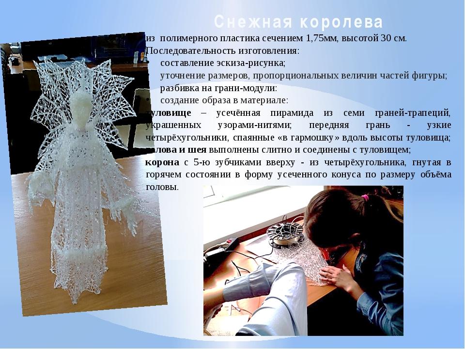 Снежная королева из полимерного пластика сечением 1,75мм, высотой 30 см. Посл...