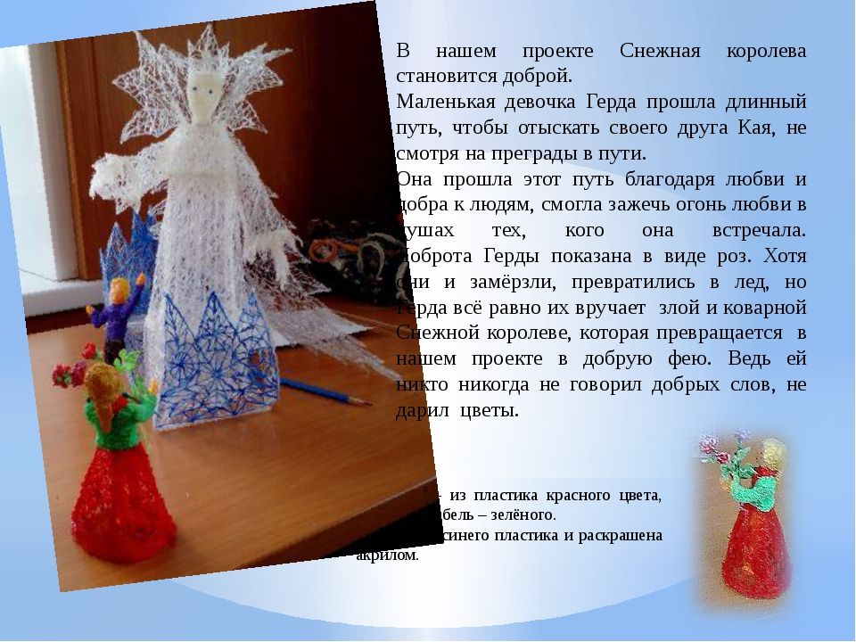 Цветы: 2 – из пластика красного цвета, листья и стебель – зелёного. 1 роза –...