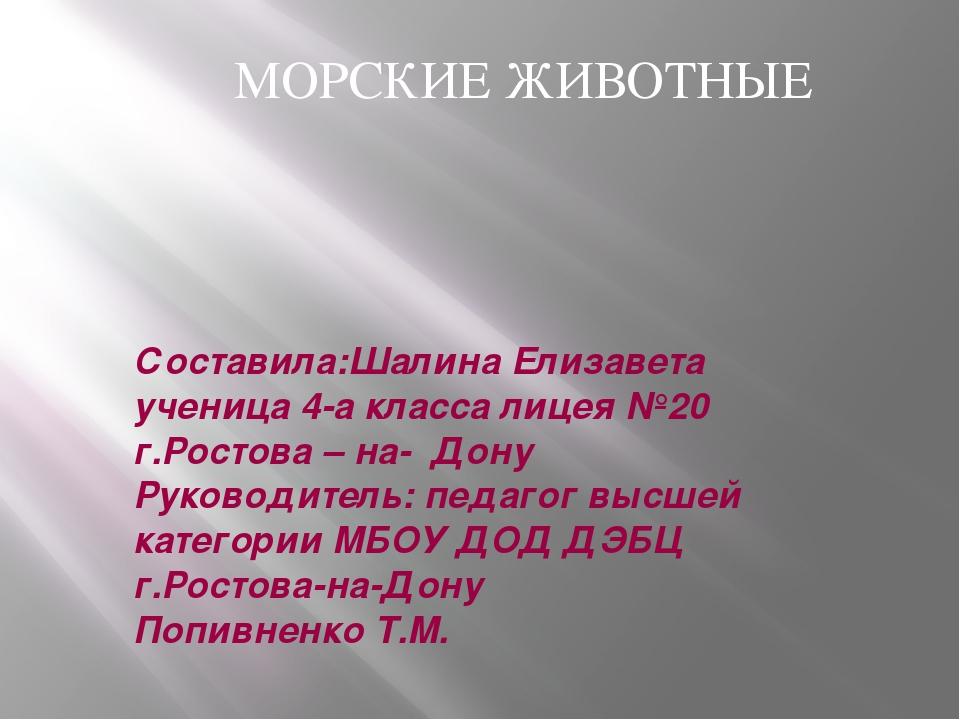 Составила:Шалина Елизавета ученица 4-а класса лицея №20 г.Ростова – на- Дону...