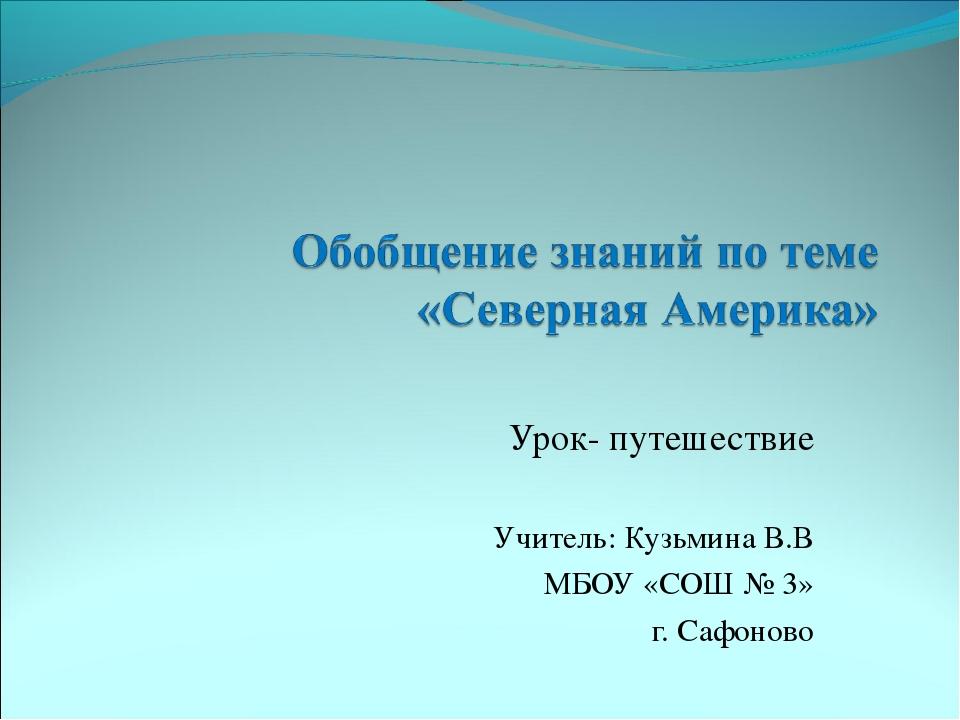 Урок- путешествие Учитель: Кузьмина В.В МБОУ «СОШ № 3» г. Сафоново