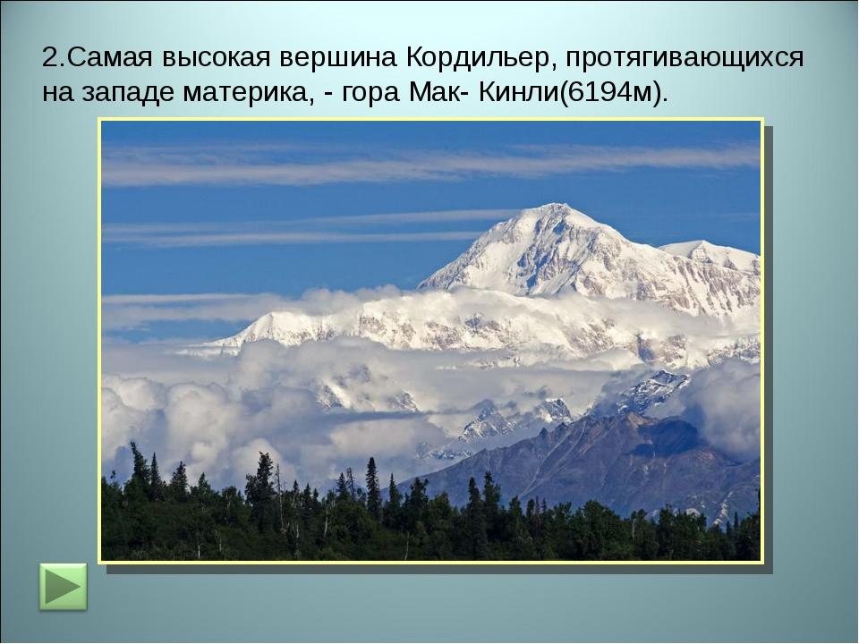 2.Самая высокая вершина Кордильер, протягивающихся на западе материка, - гора...