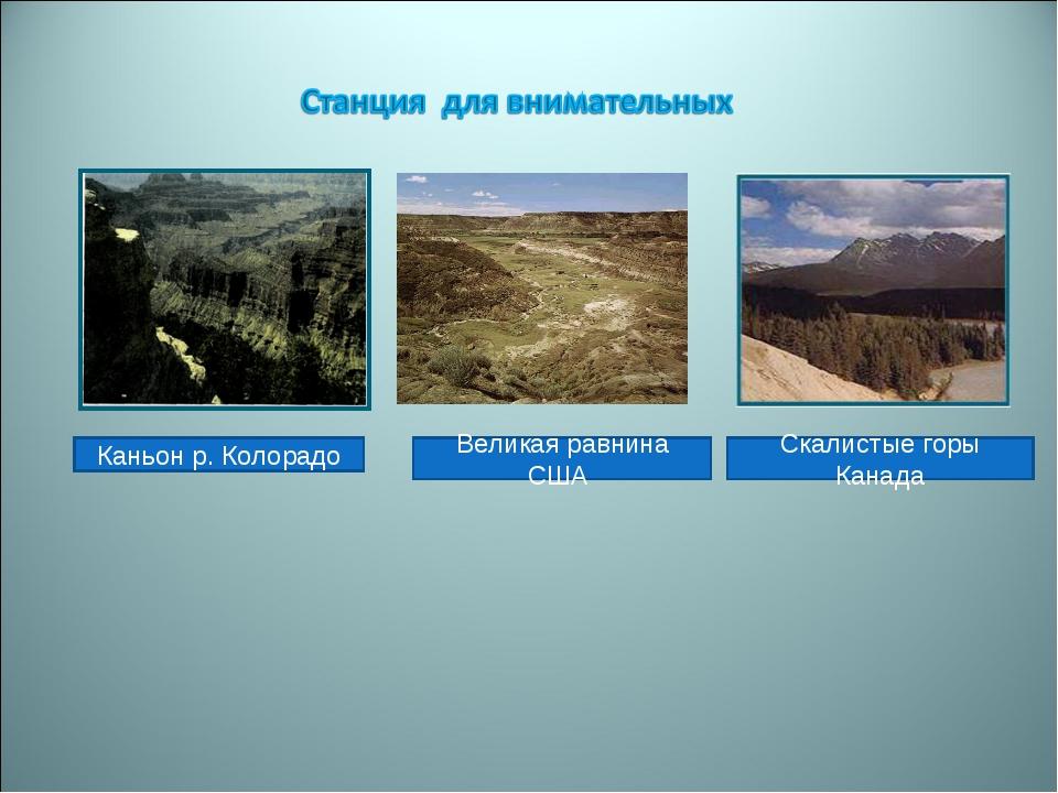 Каньон р. Колорадо Великая равнина США Скалистые горы Канада