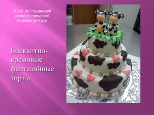 ГПОУ ЯО Рыбинский колледж городской инфраструктуры