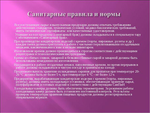 Все поступающее сырье и выпускаемая продукция должны отвечать требованиям де...