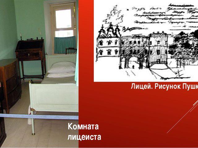 Лицей. Рисунок Пушкина Комната лицеиста