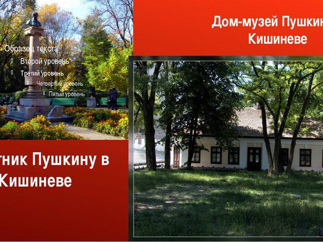 Дом-музей Пушкина в Кишиневе Памятник Пушкину в Кишиневе