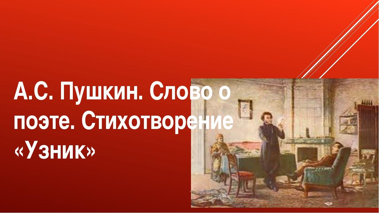 А.С. Пушкин. Слово о поэте. Стихотворение «Узник»