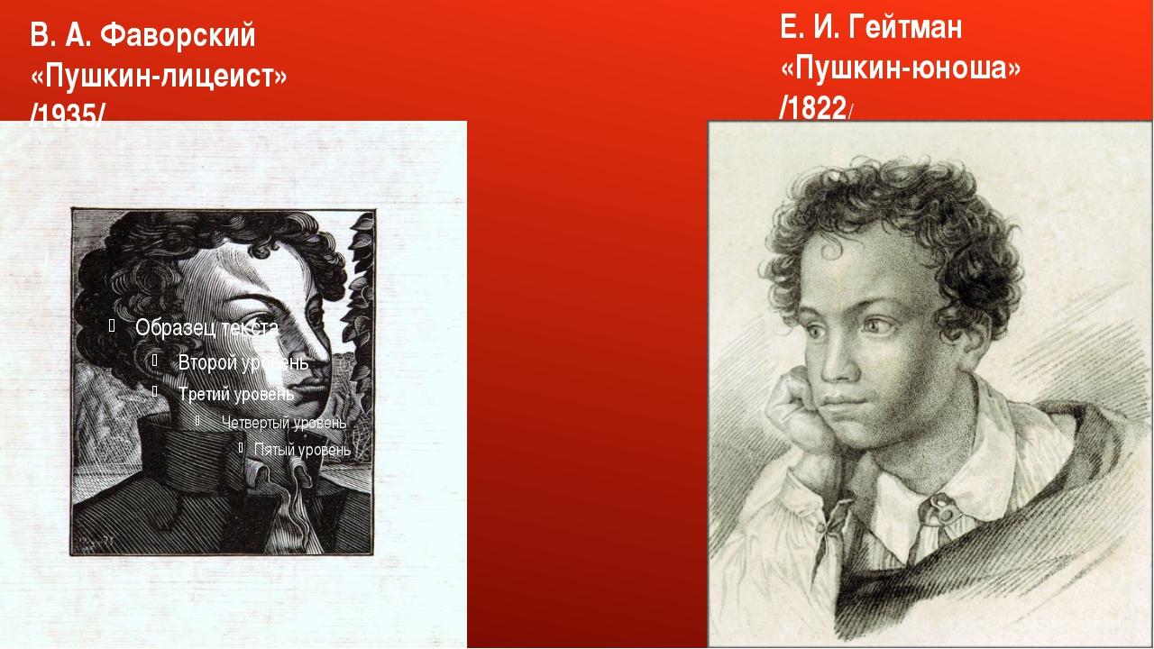 В. А. Фаворский «Пушкин-лицеист» /1935/ Е. И. Гейтман «Пушкин-юноша» /1822/