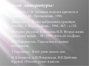 Список литературы: Тарасенко С.Ф. Забавные поделки крючком и спицами. – М.: П