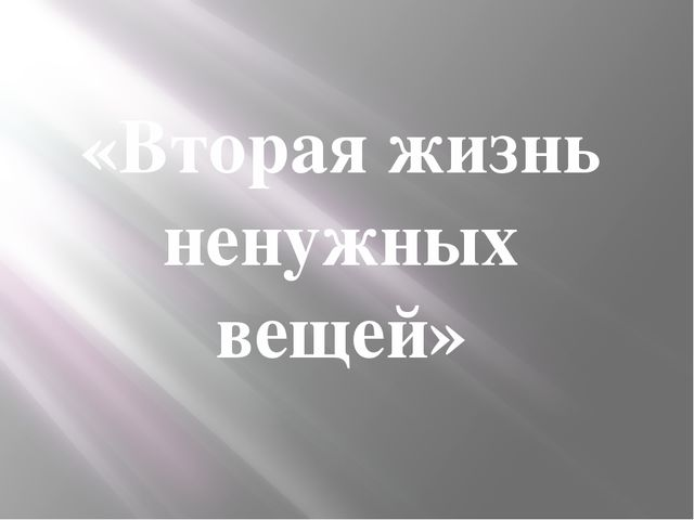 «Вторая жизнь ненужных вещей»
