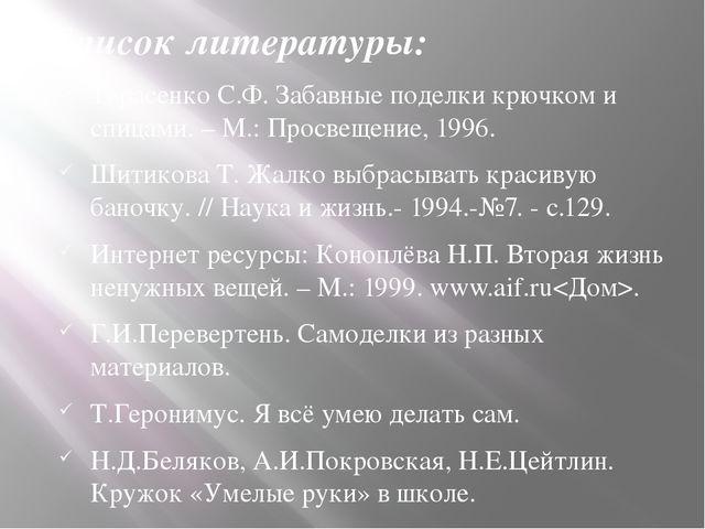 Список литературы: Тарасенко С.Ф. Забавные поделки крючком и спицами. – М.: П...
