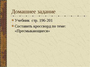 Домашнее задание Учебник стр. 196-201 Составить кроссворд по теме: «Пресмыкаю