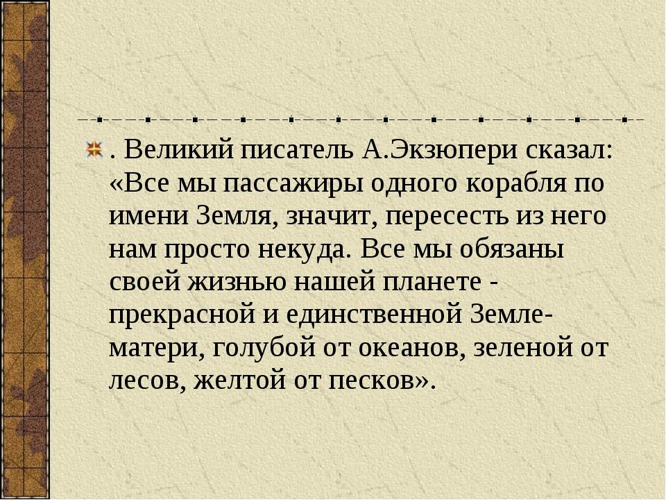 . Великий писатель А.Экзюпери сказал: «Все мы пассажиры одного корабля по име...