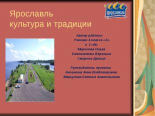 Ярославль культура и традиции Автор работы: Ученики 4 класса «А» и 2 «М» Миро