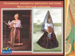 Основные элементы женского костюма Ярославской губернии