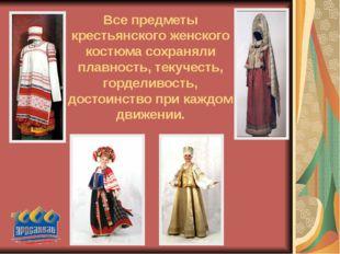 Все предметы крестьянского женского костюма сохраняли плавность, текучесть,