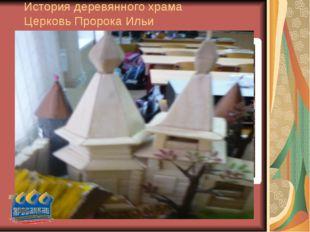 История деревянного храма Церковь Пророка Ильи До пожара Восстановленная