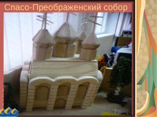 Спасо-Преображенский собор В 1501 году в Ярославле случился страшный пожар, к