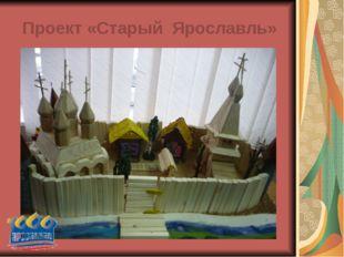 Проект «Старый Ярославль»