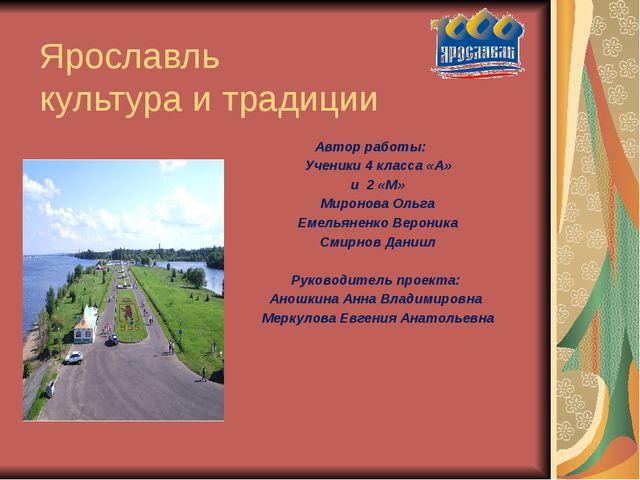 Ярославль культура и традиции Автор работы: Ученики 4 класса «А» и 2 «М» Миро...