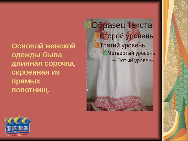 Основой женской одежды была длинная сорочка, скроенная из прямых полотнищ.