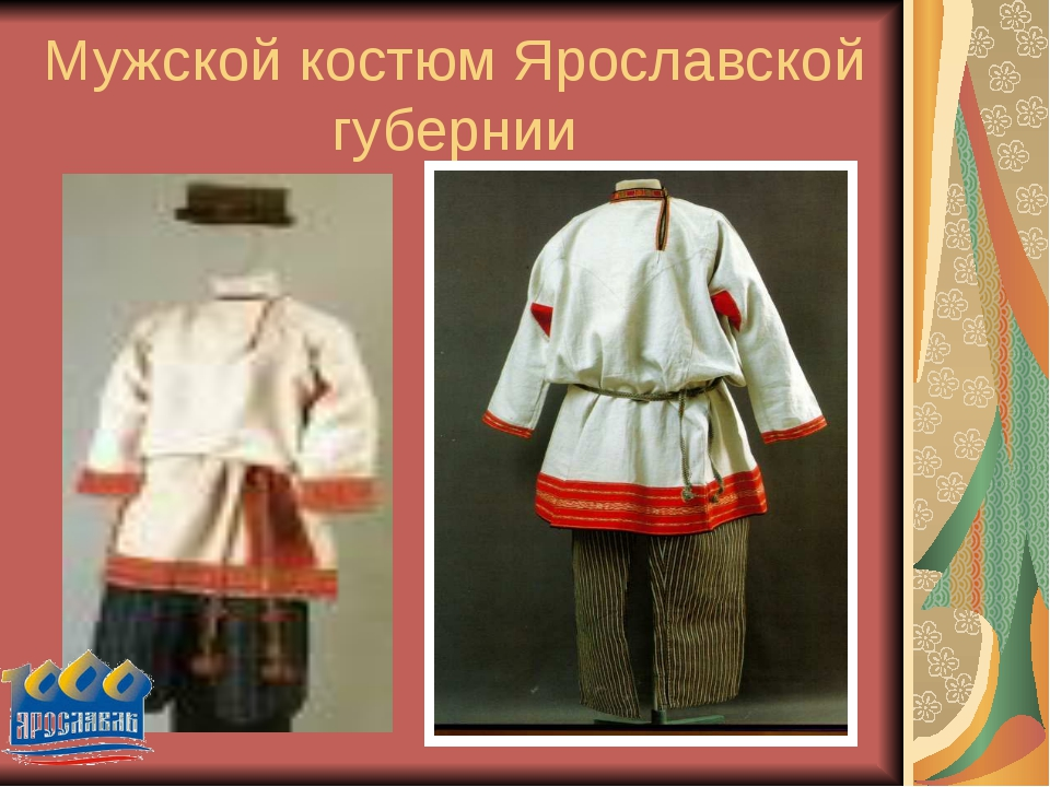 Мужской костюм Ярославской губернии