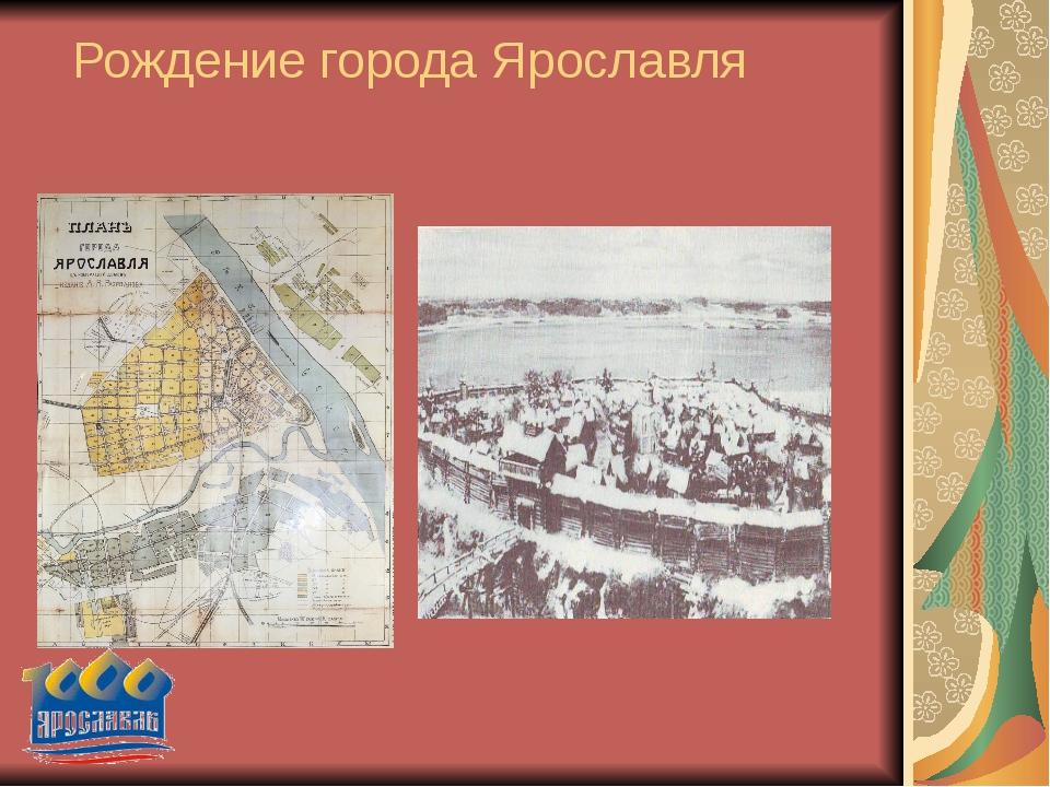 Рождение города Ярославля