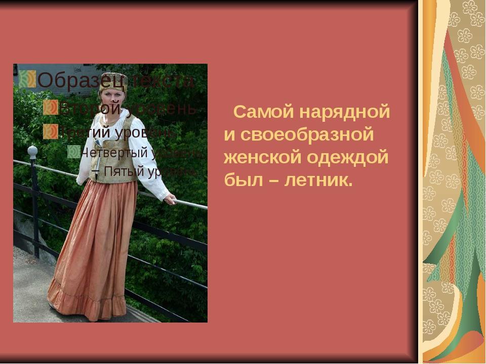 Самой нарядной и своеобразной женской одеждой был – летник.