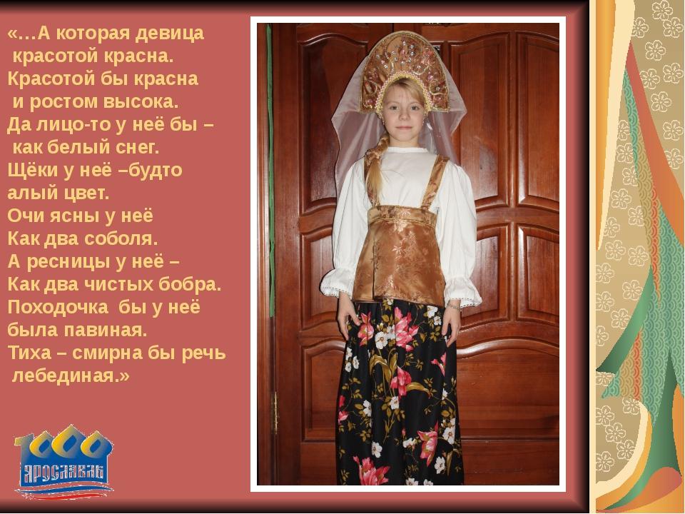 «…А которая девица красотой красна. Красотой бы красна и ростом высока. Да ли...