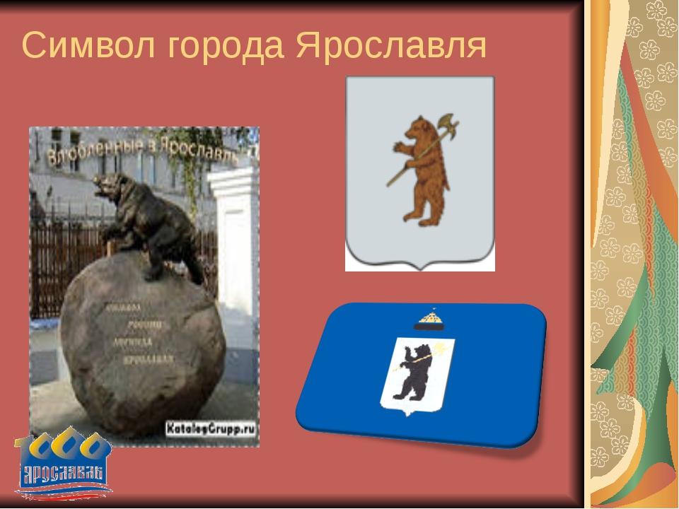 Символ города Ярославля