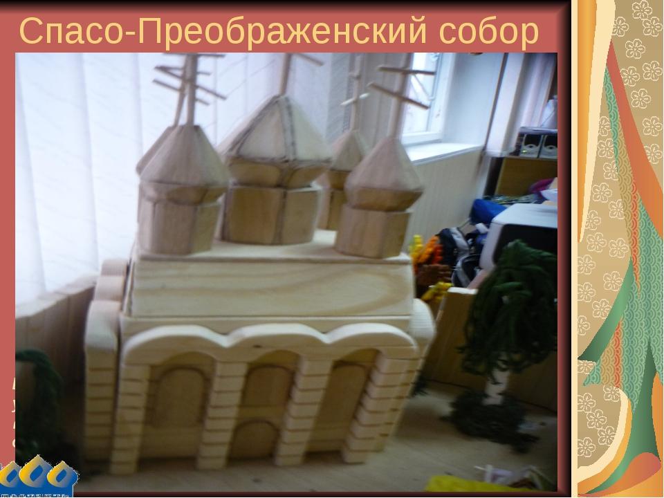 Спасо-Преображенский собор В 1501 году в Ярославле случился страшный пожар, к...