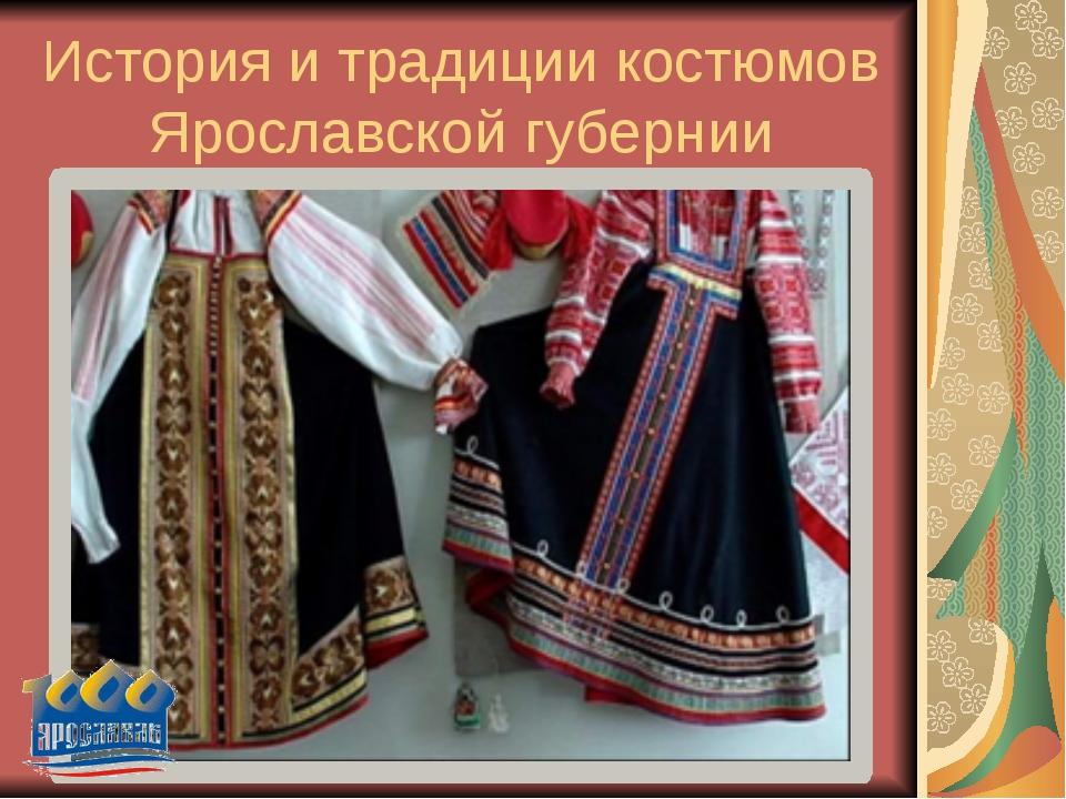 История и традиции костюмов Ярославской губернии