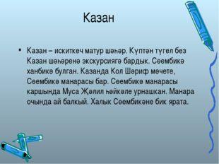 Казан Казан – искиткеч матур шәһәр. Күптән түгел без Казан шәһәренә экскурсия
